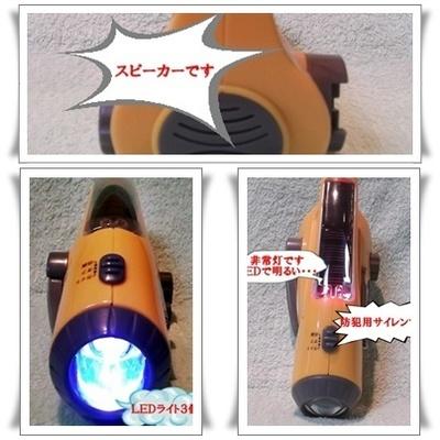 防犯用多機能LEDライト2.jpg