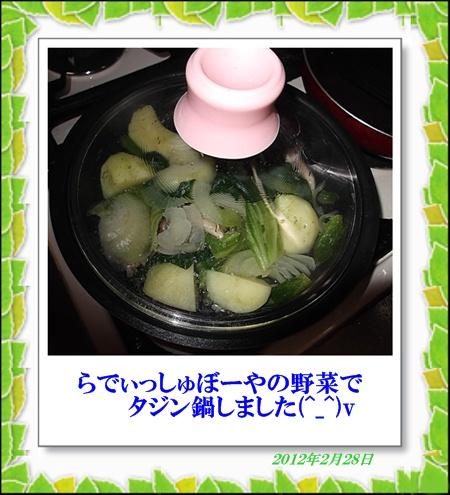 2012年2月28日タジン鍋で試食?.JPG