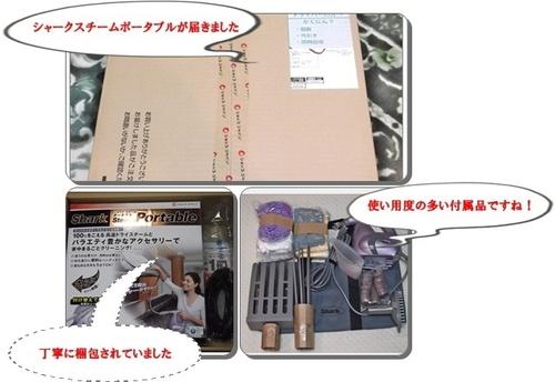 シャークスチームポータブル統合.jpg