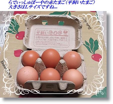 2012年2月28日らでぃっしゅぼーやの平飼いたまご.JPG